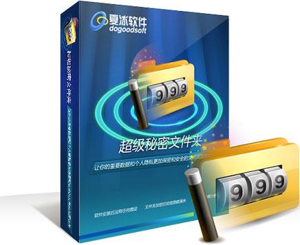 超级秘密文件夹中文版下载