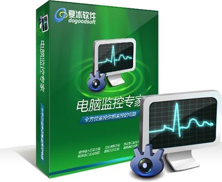 电脑监控专家中文版下载